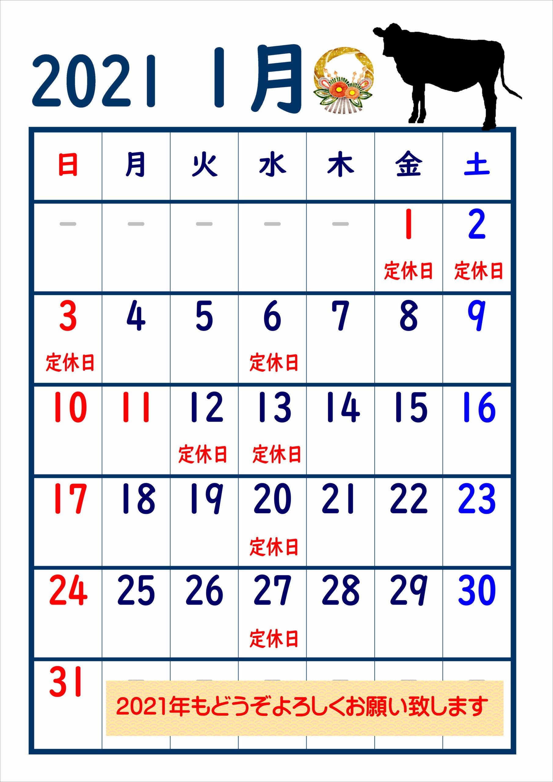 2021年1月 定休日です