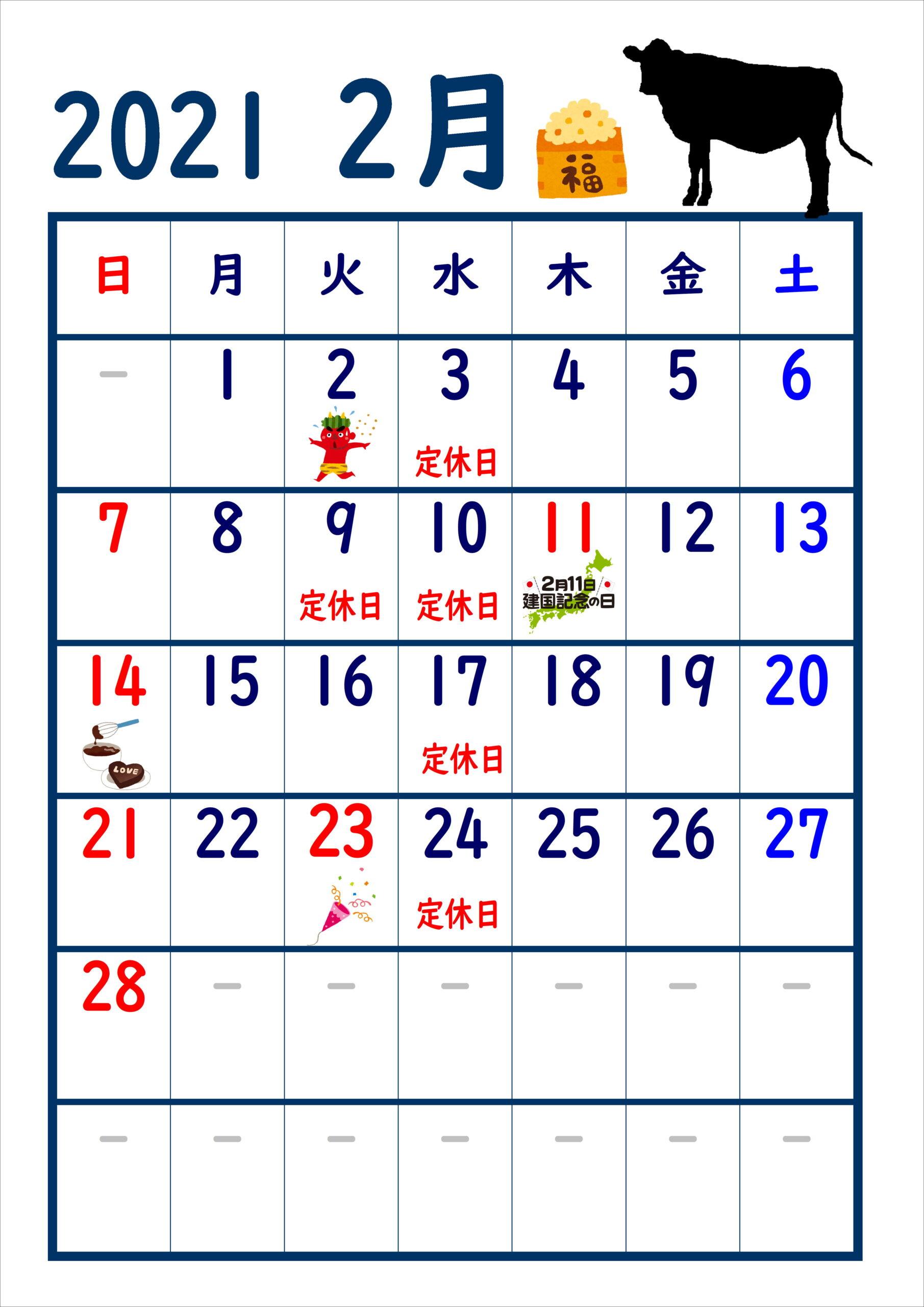 2月の定休日です。