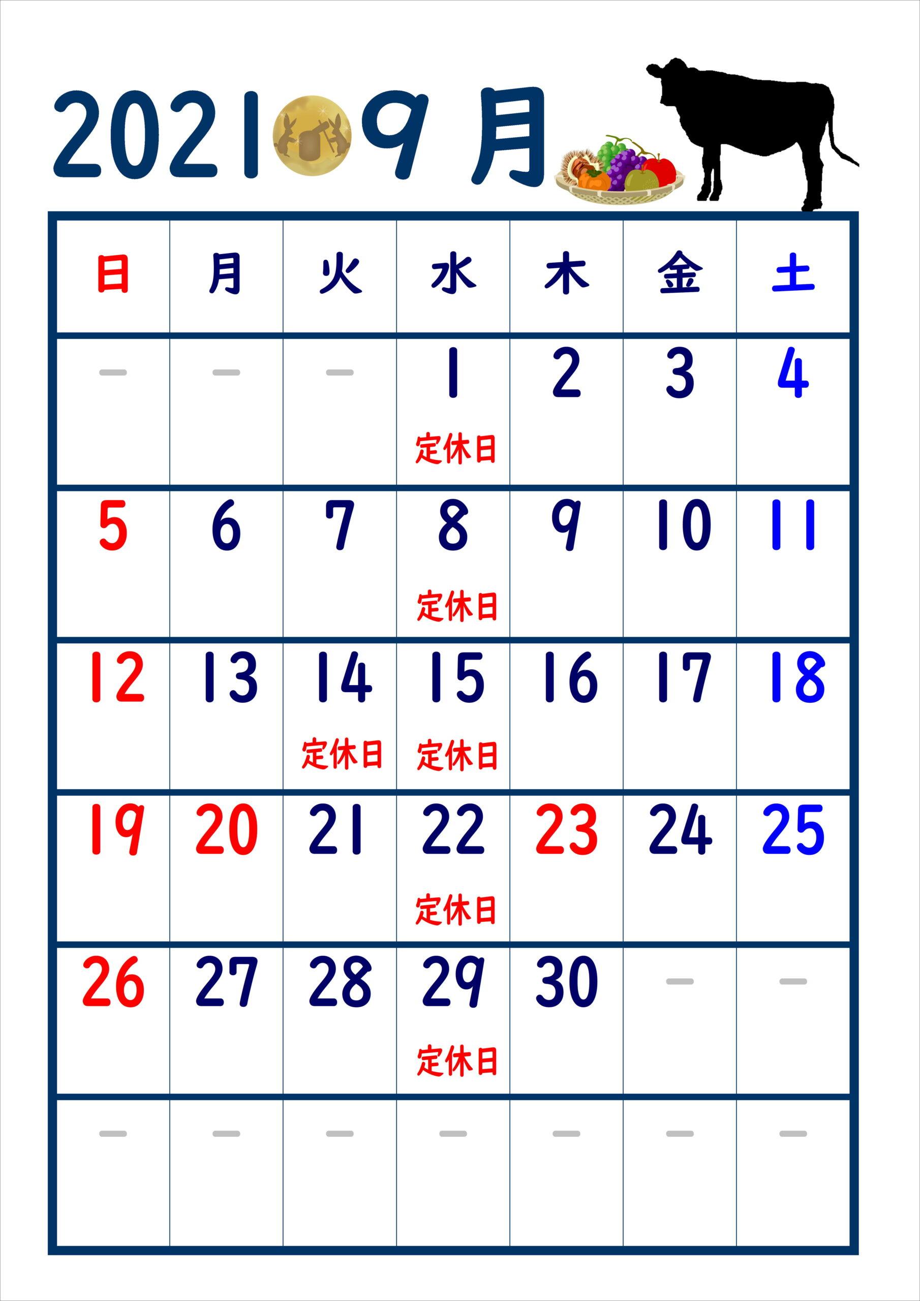 2021.9月の定休日